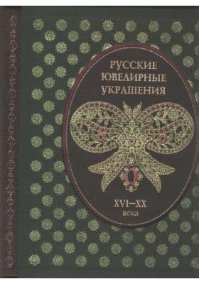 Русские ювелирные украшения. XVI-XX века : Из собрания Государственного Исторического музея