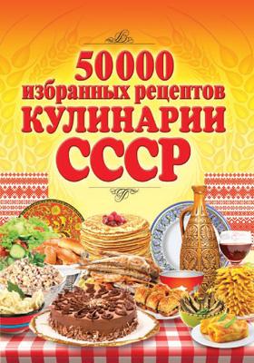 50 000 избранных рецептов кулинарии СССР: научно-популярное издание