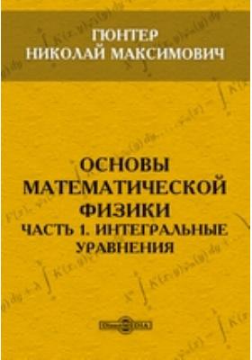 Основы математической физики, Ч. 1. Интегральные уравнения