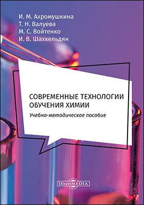 Современные технологии обучения химии: учебно-методическое пособие