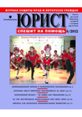 Юрист спешит на помощь: журнал. 2012. № 6