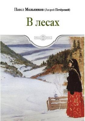 В лесах: художественная литература