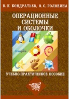 Операционные системы и оболочки: учебно-практическое пособие