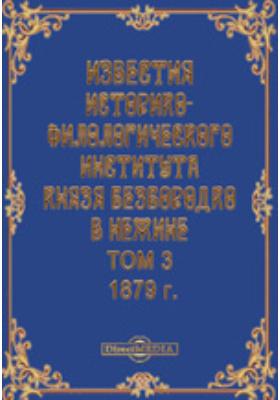 Известия Историко-филологического института князя Безбородко в Нежине. г: журнал. 1879. Т. 3