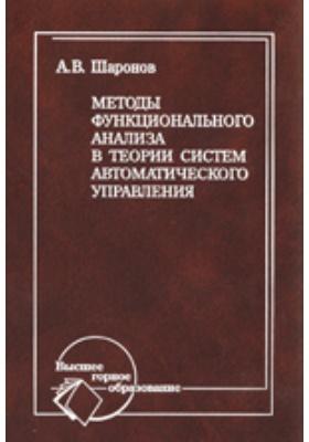 Методы функционального анализа в теории систем автоматического управления: учебное пособие