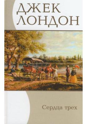 Избранные сочинения. Том 3. Сердца трёх : Роман. Рассказы