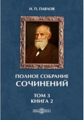 Полное собрание сочинений. Т. 3, Книга 2