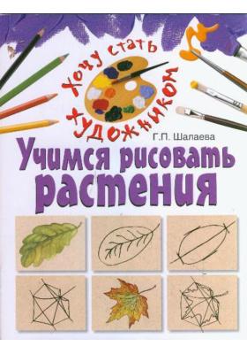 Учимся рисовать растения