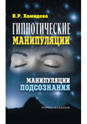 Гипнотические манипуляции. Манипуляции подсознания: научно-популярное издание