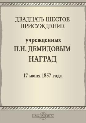 Двадцать шестое присуждение учрежденных П. Н. Демидовым наград. 17 июня 1857 года