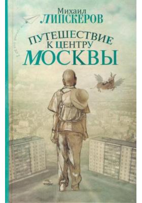 Путешествие к центру Москвы : Роман со следами либидо