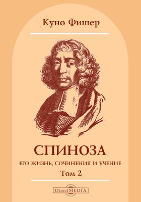 Том 2. Спиноза, его жизнь, сочинения и учение