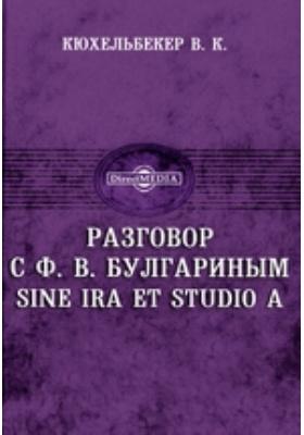 Разговор с Ф. В. Булгариным Sine ira et studio a