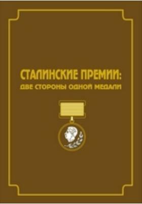 Сталинские премии : две стороны одной медали: историко-документальная литература