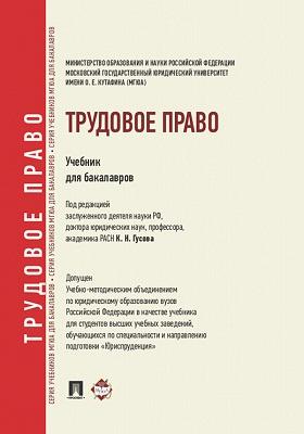 Трудовое право : учебник для бакалавров