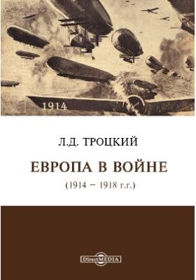 Европа в войне (1914 – 1918 г.г.): публицистика
