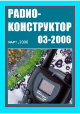 Радиоконструктор. 2006. № 3