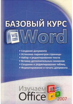 Базовый курс Word. Изучаем Microsoft Office : Практическое пособие