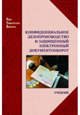 Конфиденциальное делопроизводство и защищенный электронный документооборот: учебник