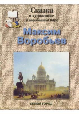 Максим Воробьев. Сказка о художнике и воробьином царе