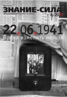 Знание-сила: журнал. 2011. № 6