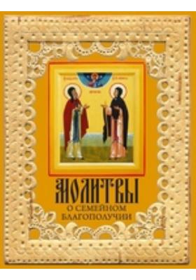Молитвы о семейном благополучии: духовно-просветительское издание