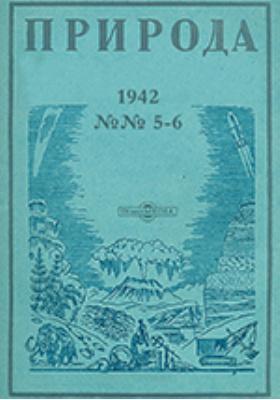Природа: газета. 1942. № 5-6. 1942 г