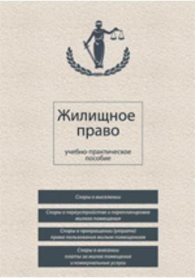 Жилищное право: учебно-практическое пособие