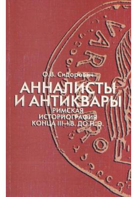 Анналисты и антиквары : Римская историография конца III-I в. до н. э