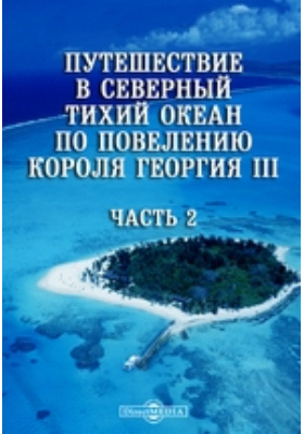 Путешествие в Северный Тихий океан по повелению короля Георгия III, Ч. 2