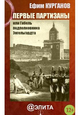 Первые партизаны : или гибель подполковника Энгельгарда: исторический роман