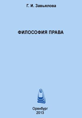 Философия права: учебное пособие