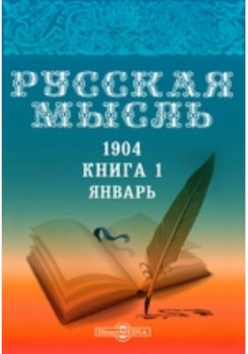 Русская мысль. 1904. Книга 1, Январь