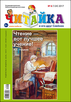 Читайка: журнал. 2017. № 6(124)