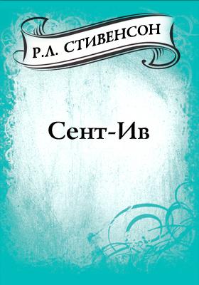 Сент-Ив