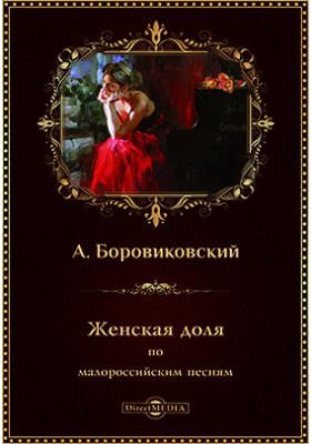 Женская доля по малороссийским песням : очерк из Малороссийской поэзии