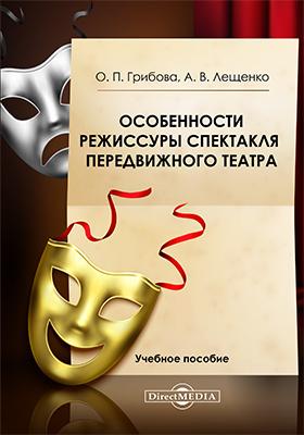 Особенности режиссуры спектакля передвижного театра: учебное пособие