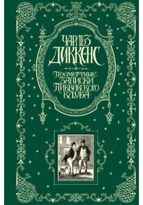 Посмертные записки Пиквикского клуба = The Posthumous Papers of the Pickwick Club
