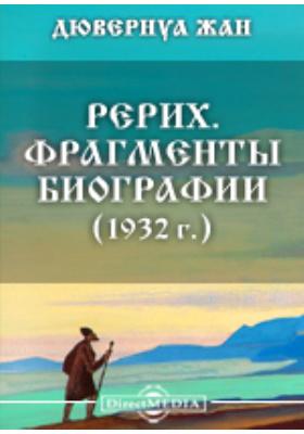 Рерих. Фрагменты биографии (1932 г.)