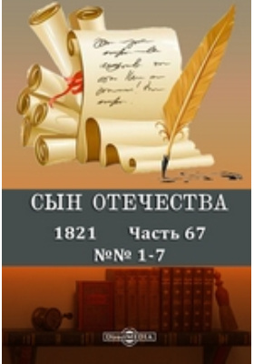 Сын Отечества: журнал. 1821. №№ 1-7, Ч. 67
