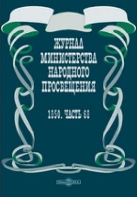 Журнал Министерства Народного Просвещения. 1850, Ч. 68