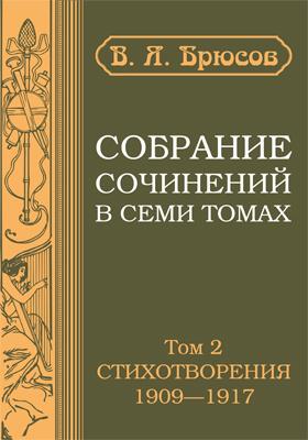 Собрание сочинений в семи томах: художественная литература. Т. 2. Стихотворения. 1909-1917