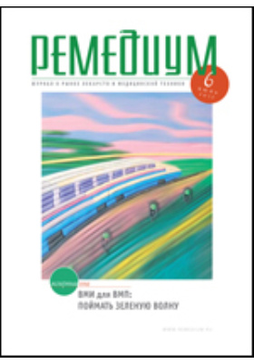 Ремедиум : журнал о рынке лекарств и медицинской техники. 2012. № 6 (184)