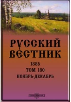 Русский Вестник. 1885. Т. 180, Ноябрь-декабрь