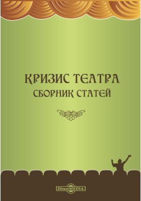 Кризис театра : сборник статей: сборник научных трудов