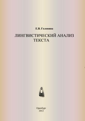 Лингвистический анализ текста: учебное пособие