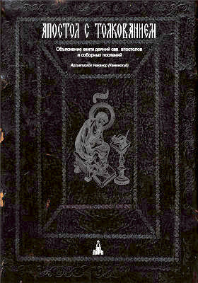 Толковый Апостол : объяснение книги деяний свв. апостолов и соборных посланий: духовно-просветительское издание