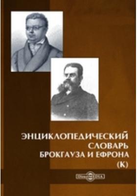 Энциклопедический словарь Брокгауза и Ефрона (К): словарь