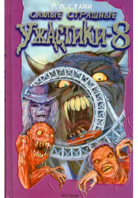 Самые страшные ужастики. Выпуск 8 = One Day at Horrorland. The Beast from the East. The Scarecrow Walks at Midnight