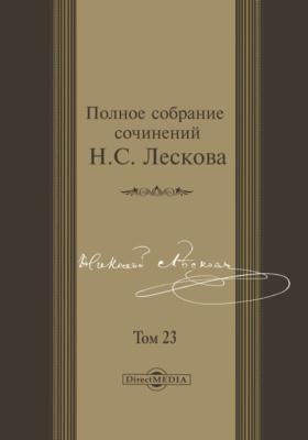 Полное собрание сочинений: художественная литература. Т. 23. На ножах, Ч. 1-2
